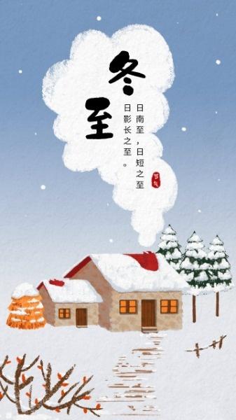 冬至传统节气
