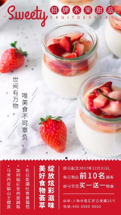 草莓水果甜品店