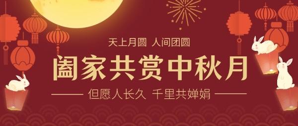 中秋节团圆红色中国风插画