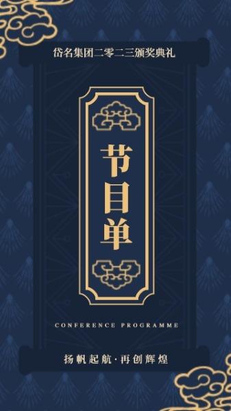 藍色中式頒獎典禮節目單