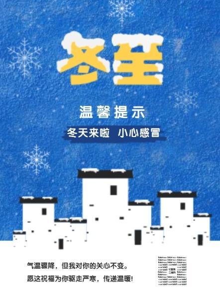 冬至溫馨提示海報