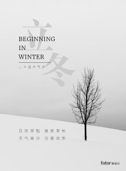 灰色简约传统节气立冬