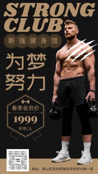 健身房店庆周年庆促销宣传