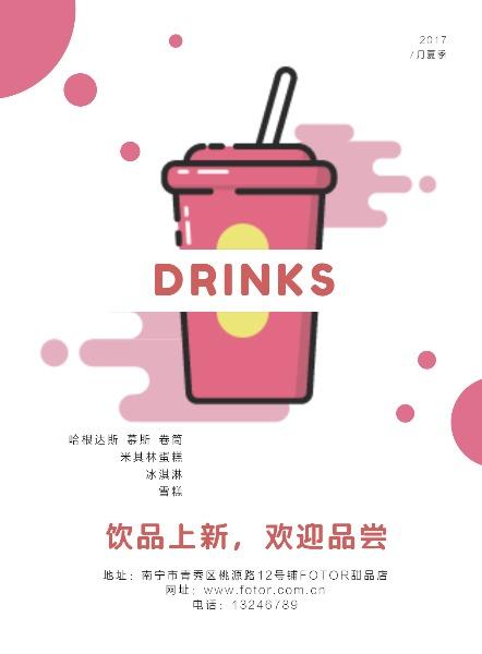 饮品饮料上新