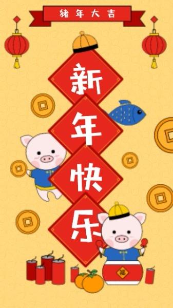 传统节日新年祝福
