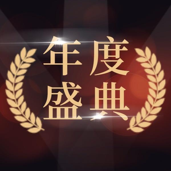年度盛典頒獎典禮