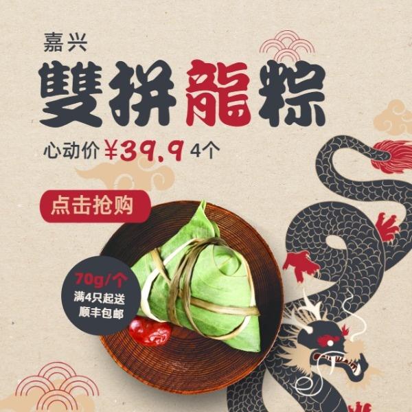 粽子端午节中国风