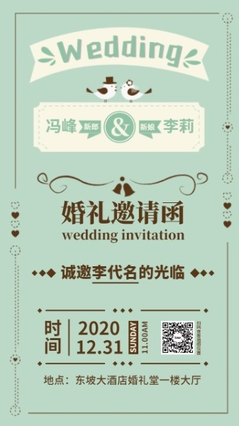 小清新婚礼