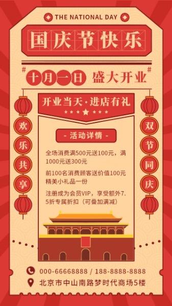 描边复古插画风格国庆节红色促销