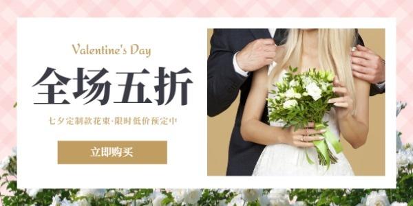 情人节七夕520情侣鲜花品质折扣优惠简约