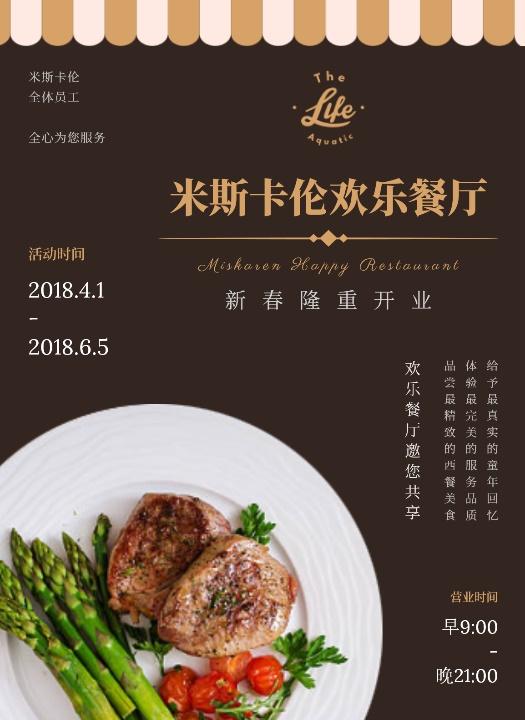 西餐厅新春开业