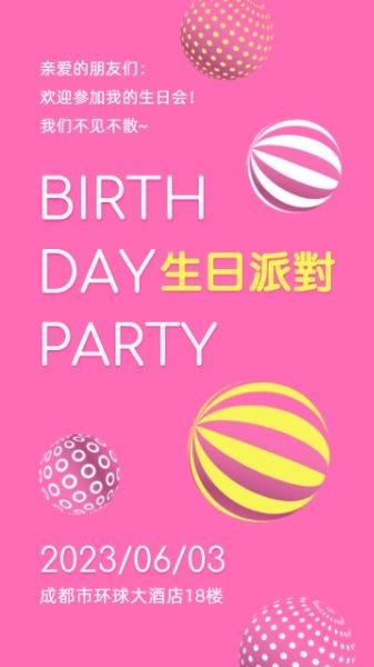 粉色卡通生日派对请帖