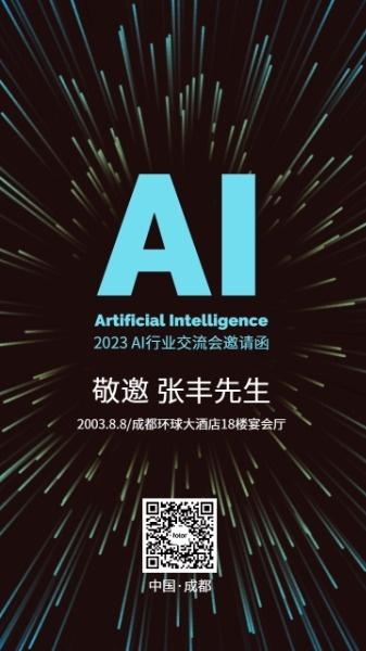黑色简约科技感AI行业峰会