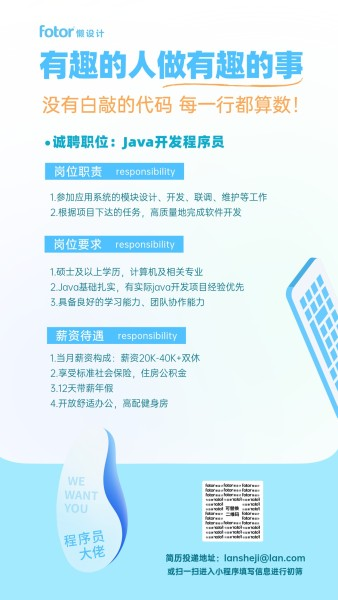 互联网公司招聘程序员手机海报模板