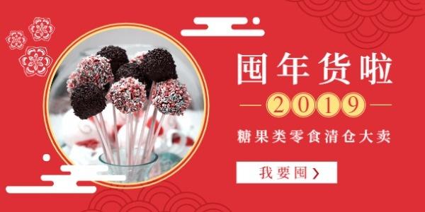 春节糖果促销