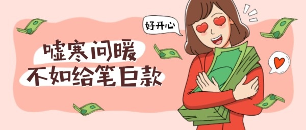 卡通女生拥抱巨款