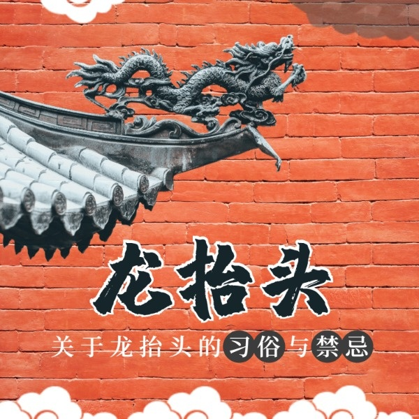 紅色中國風二龍抬頭