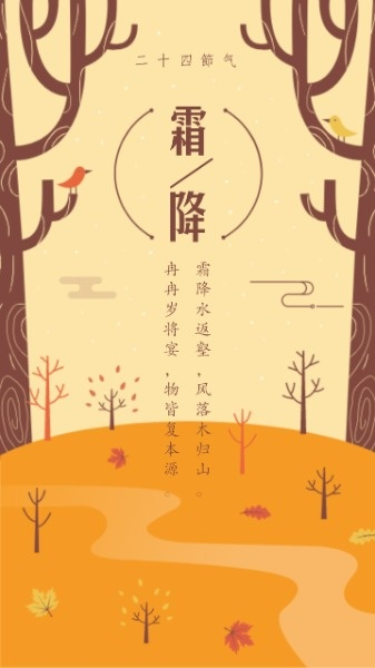 传统文化节气霜降