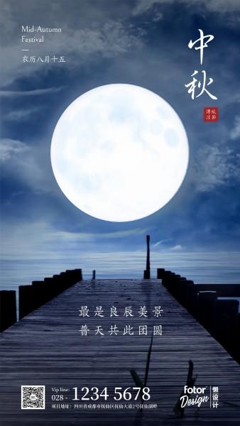 蓝色宁静图文合成中秋节满月氛围手机海报模板