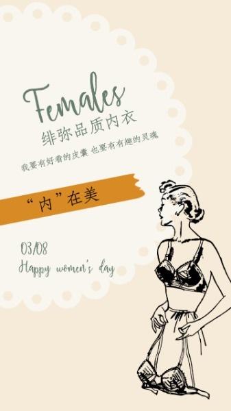 38妇女节品质内衣宣传
