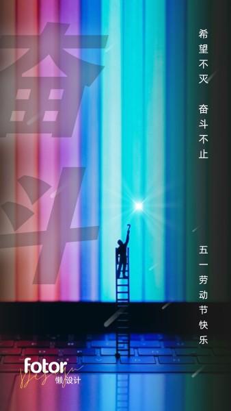 蓝色创意五一励志手机海报模板