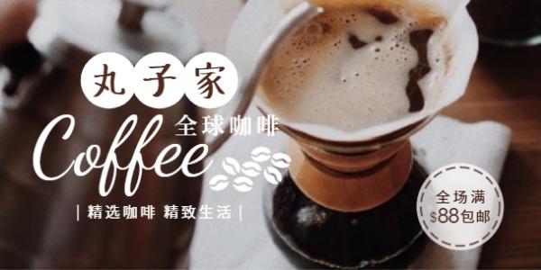 精选咖啡精致生活