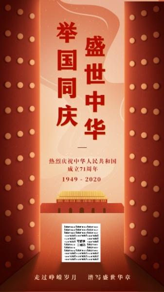 中国风插画国庆节祝福
