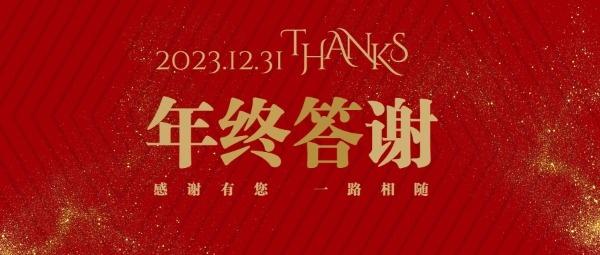 红色喜庆年终答谢宴会公众号封面大图