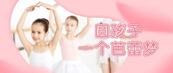 粉色少儿芭蕾舞蹈培训招生公众号封面大图模板
