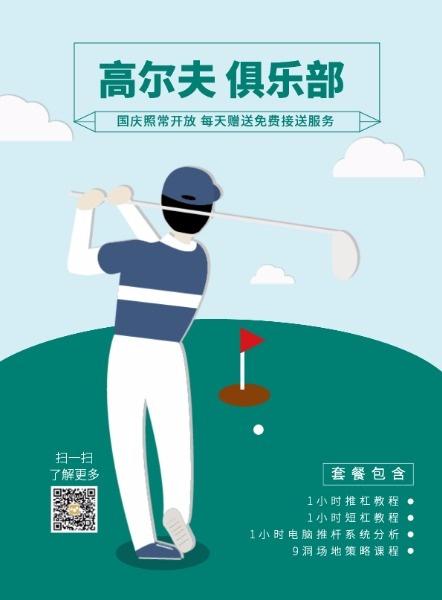 高尔夫俱乐部卡通宣传