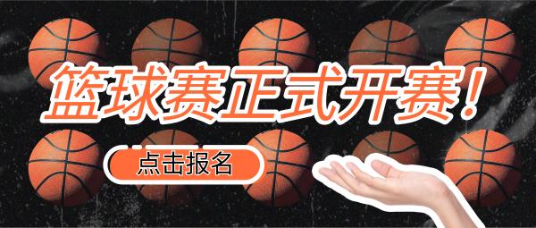 图文大学生篮球比赛橙色公众号封面大图模板