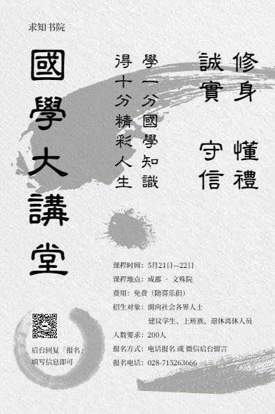 黑色中国风求知学院国学大讲堂