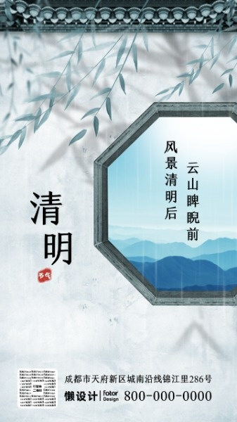 清明节传统中式中国风节日问候