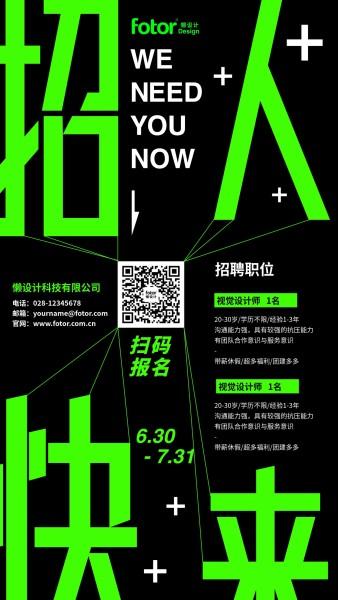 黑色绿色炫酷招聘招募招人手机海报模板