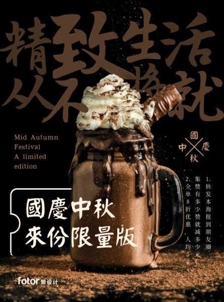 棕色咖啡奶茶餐饮冬季美食促销DM宣传单(A4)模板