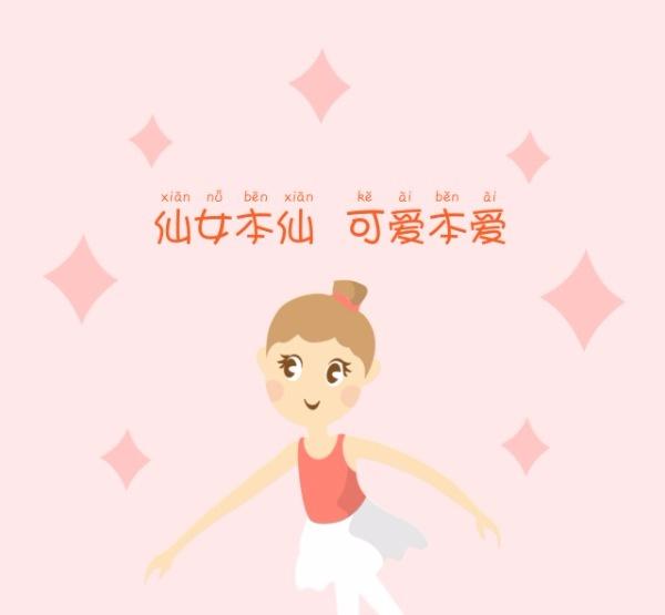 粉色卡通小仙女小女孩