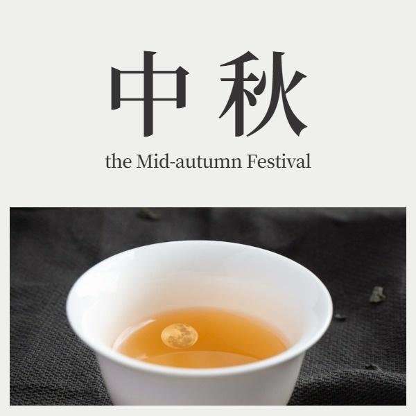 中秋節祝福思念茶
