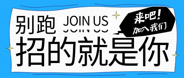 蓝色简约招聘招募招人扁平公众号封面大图模板