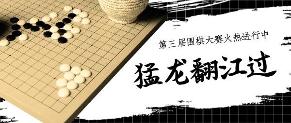 第三届围棋大赛