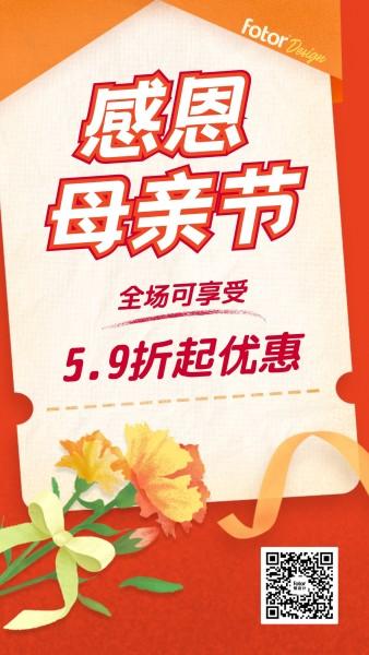 橙色插画感恩母亲节全场促销手机海报模板