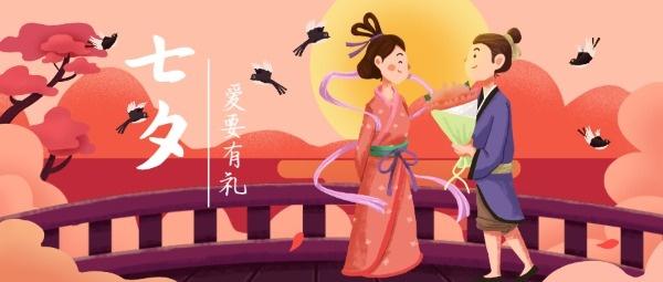 七夕节鹊桥约会活动
