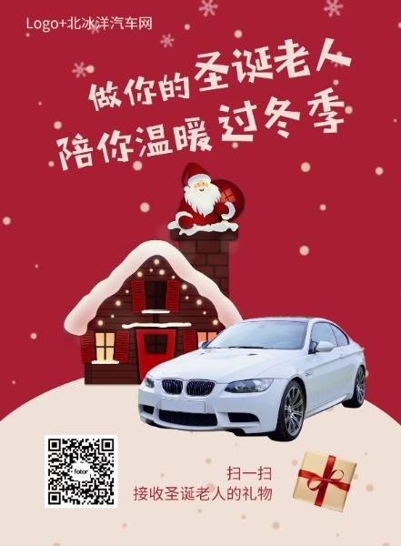 汽车网圣诞促销活动