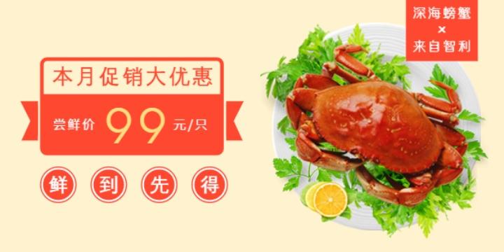 进口深海螃蟹美食