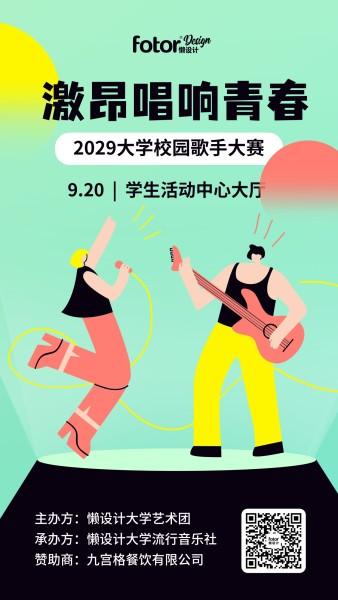 青绿色卡通唱响青春校园歌手大赛手机海报模板