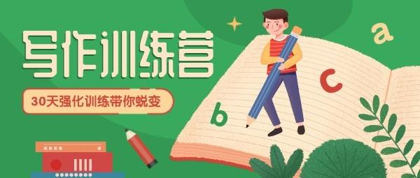 绿色写作训练营培训班