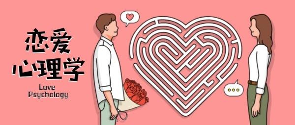 恋爱心理学
