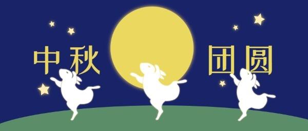 中秋节团圆可爱卡通