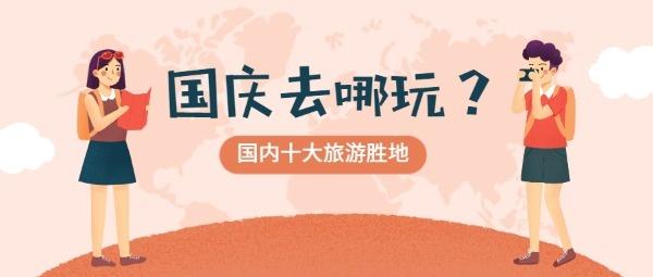 国庆假期旅行指南插画