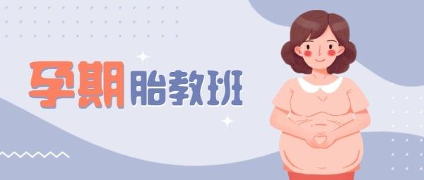 孕妇胎教班插画