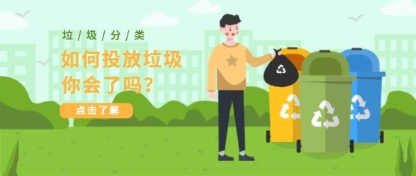 绿色主题垃圾分类知识